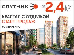 Квартал для жизни «Спутник» Старт продаж второй очереди! Студии с